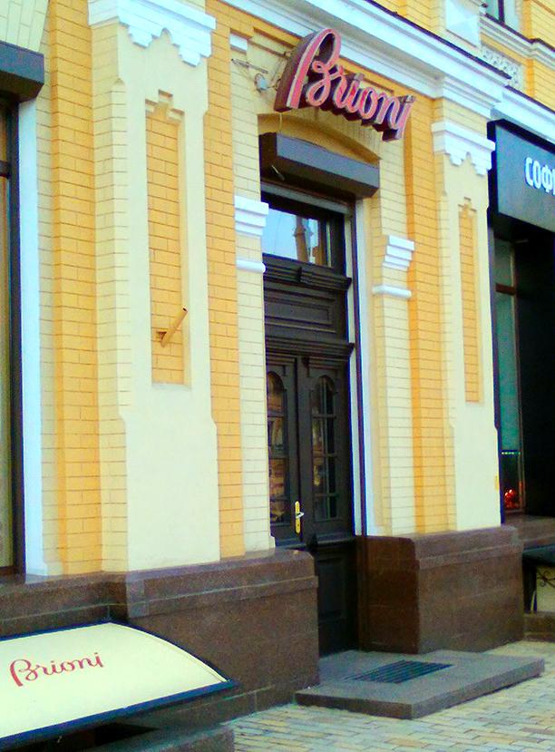 Brioni Kyiv